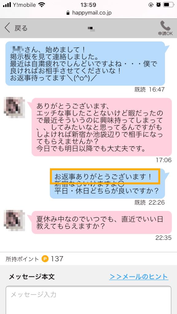 女性からメッセージが返ってきたらお礼を言う