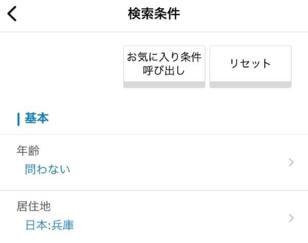 Omiai 検索条件 兵庫県 神戸市
