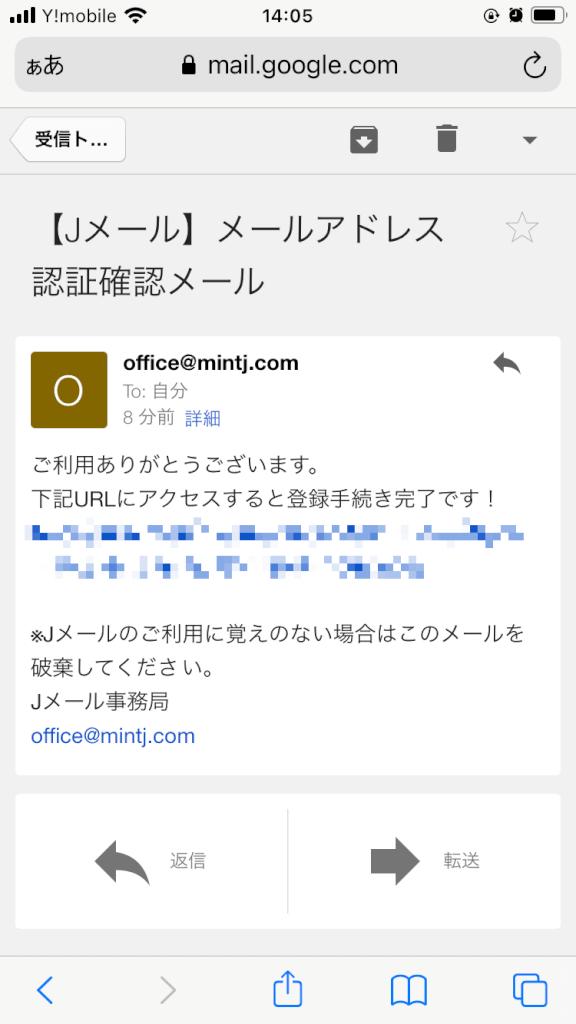 Jメール会員登録の方法3.登録完了