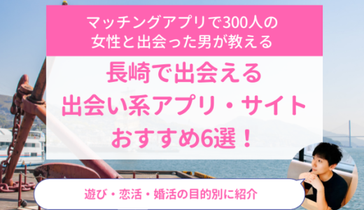 長崎で出会える出会い系アプリ・サイトおすすめ6選!遊び・恋活・婚活の目的別に紹介