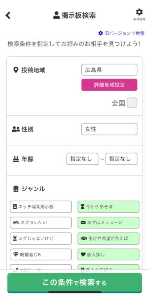 広島で出会える出会い系アプリ・サイトおすすめ6選 PCMAX:遊び目的におすすめ