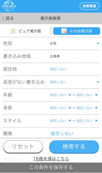 広島で出会える出会い系アプリ・サイトおすすめ6選 ハッピーメール:遊び目的におすすめ