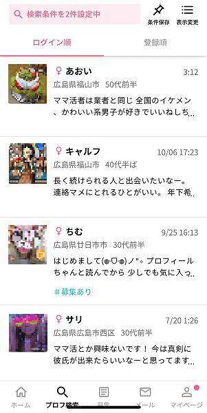 広島で出会える出会い系アプリ・サイトおすすめ6選 ワクワクメール:遊び目的におすすめ