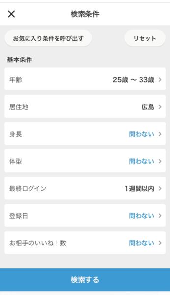 広島で出会える出会い系アプリ・サイトおすすめ6選