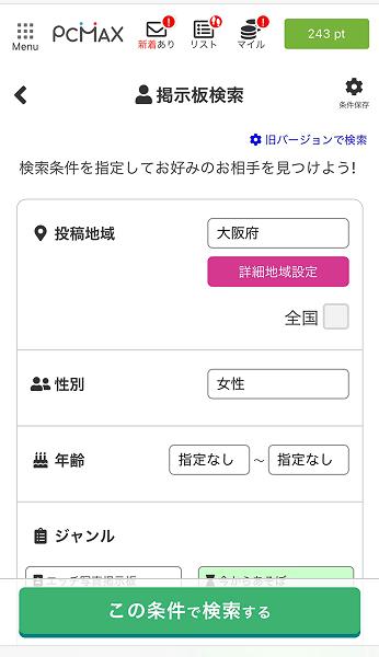 大阪で出会える出会い系アプリ・サイトおすすめ6選|PCMAX:遊び目的におすすめ