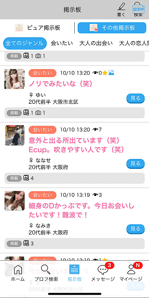 大阪で出会える出会い系アプリ・サイトおすすめ6選|ハッピーメール:遊び目的におすすめ