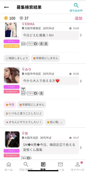 大阪で出会える出会い系アプリ・サイトおすすめ6選|ワクワクメール:遊び目的におすすめ
