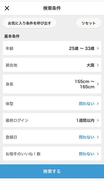 大阪で出会える出会い系アプリ・サイトおすすめ6選|Omiai:遊び目的におすすめ