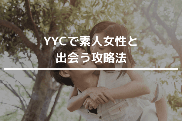 YYCで素人女性と出会う攻略法