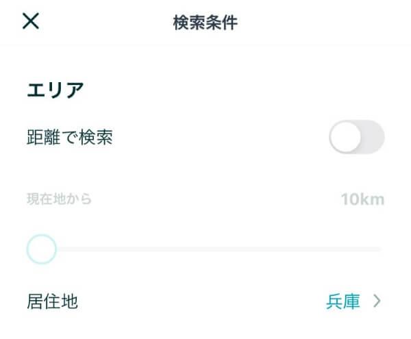 ペアーズ コミュニティ 検索条件 兵庫県 神戸市