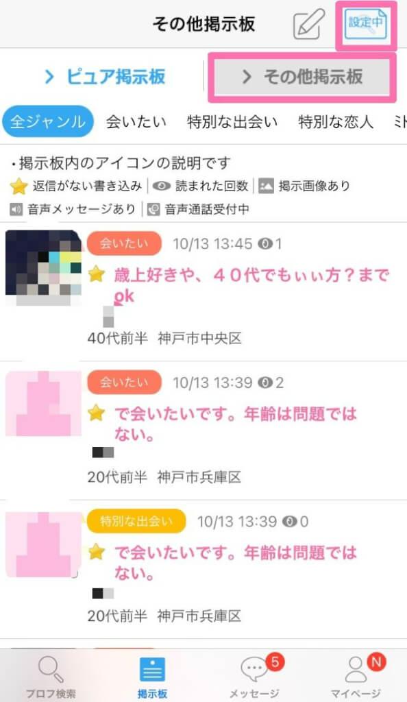 ハッピーメール 掲示板 検索結果 その他掲示板 兵庫県 神戸市