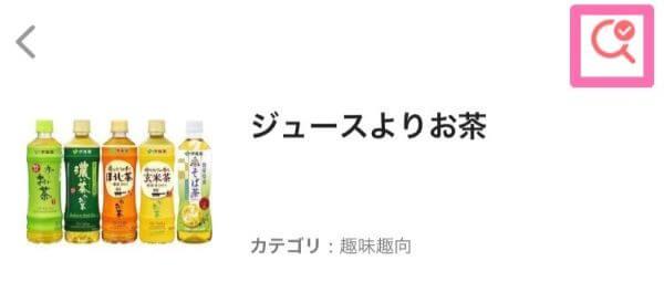 with 好みカード ジュースよりお茶