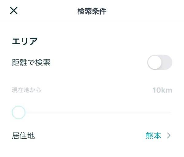 ペアーズ 熊本 コミュニティ