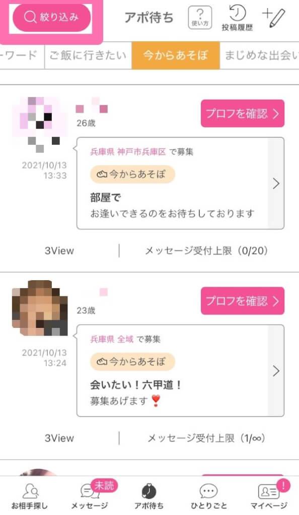 PCMAX アポ待ち 検索結果 兵庫県 神戸市