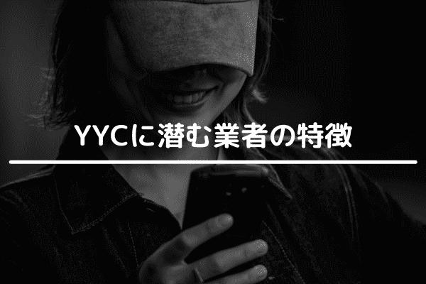 YYCに潜む業者の特徴