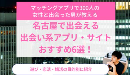 名古屋で出会える出会い系アプリ・サイトおすすめ6選!遊び・恋活・婚活の目的別に紹介