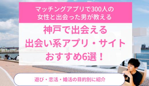 神戸で出会える出会い系アプリ・サイトおすすめ6選!遊び・恋活・婚活の目的別に紹介