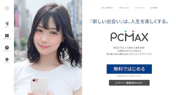 おすすめ出会い系マッチングアプリ|PCMAX