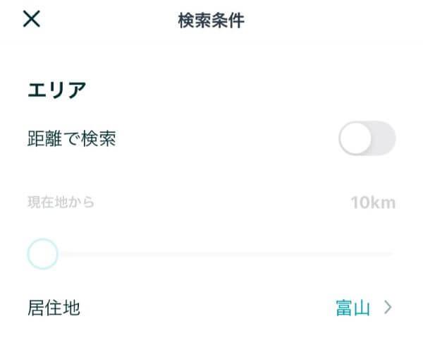 ペアーズ 富山県 コミュニティ 検索条件