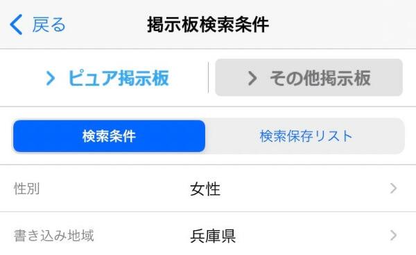 ハッピーメール 掲示板 検索条件 兵庫県 神戸市