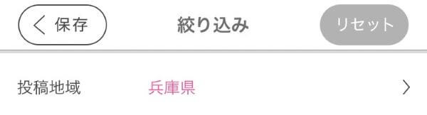 PCMAX アポ待ち 検索条件 兵庫県 神戸