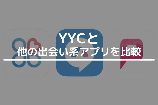 YYCと他の出会い系アプリを比較
